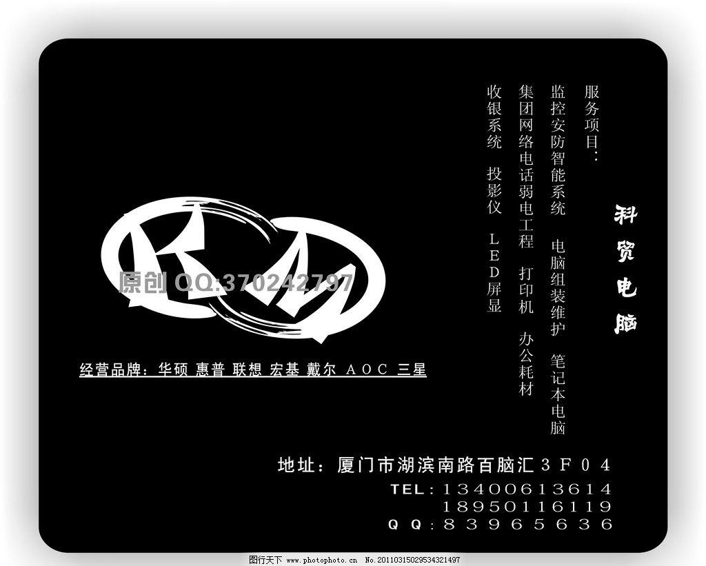 科贸鼠标垫logo设计图片