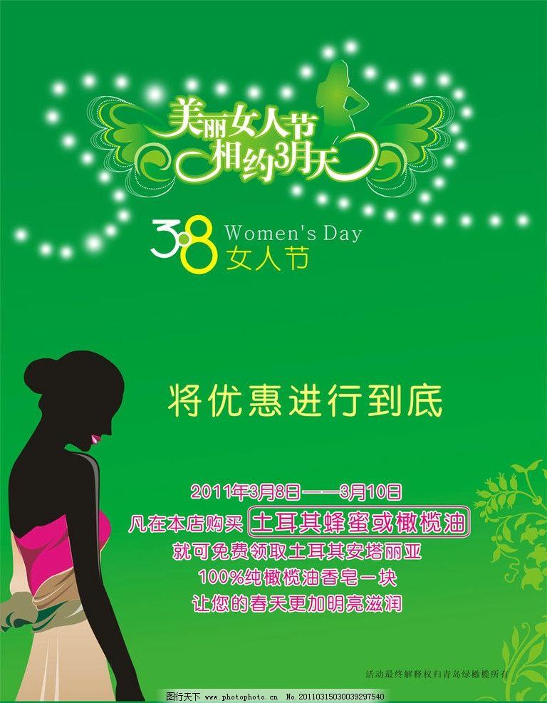 2011三八节宣传海报设计图片