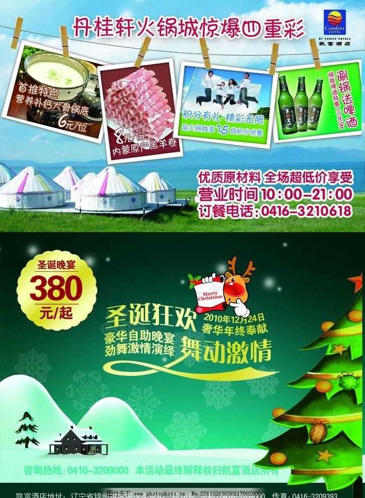 餐饮传单 火锅 圣诞 单页 海报 内蒙古 蒙古菜 辽菜 晾照片
