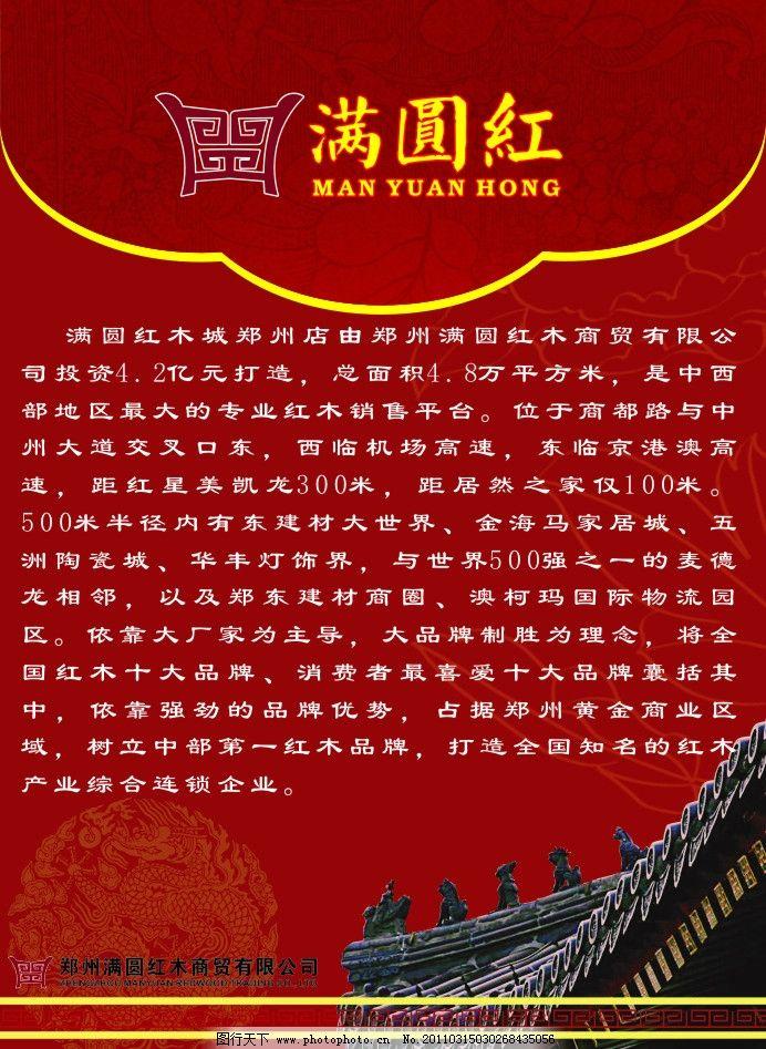 招聘 红色 红木 中国风 古典 矢量