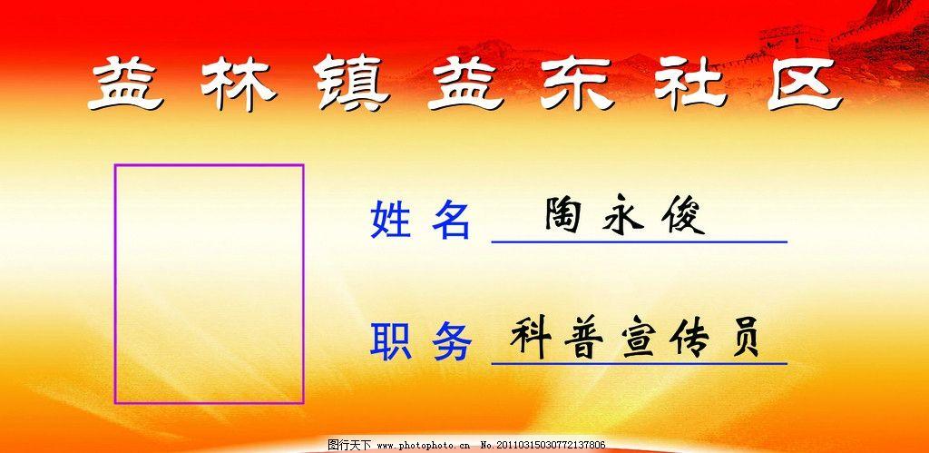 桌牌 桌卡 长城 星星 桌牌背景 职务牌 国内广告设计 广告设计模板