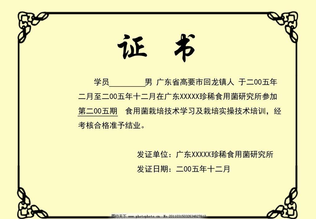证书 边框图片