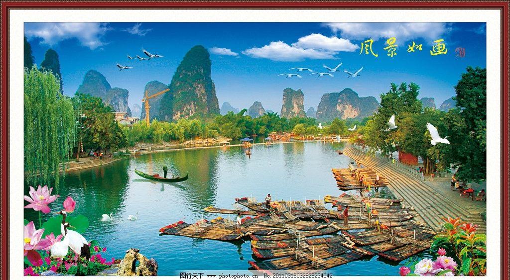 桂林山水 山水画 桂林山水甲天下 山水风景 山水风景画 自然风景