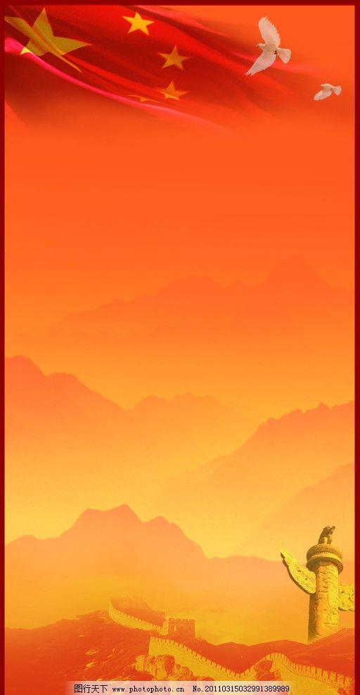 国旗背景-长城 华表柱图片