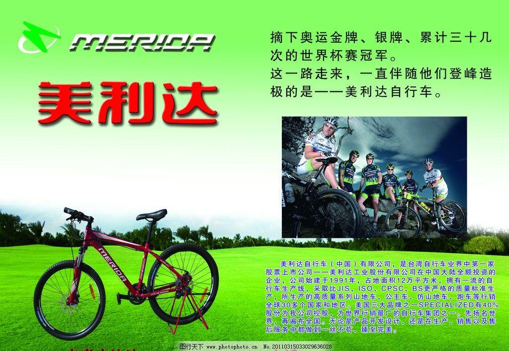 美利达自行车 单车宣传单 美利达标志 美利达 海报设计 自行车 车
