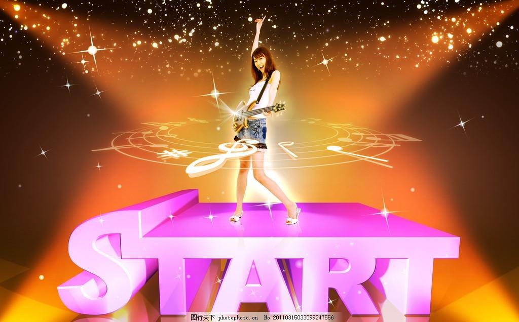 时尚达人音乐海报 英文立体字 女歌手 吉他手 璀璨星光 舞台射灯