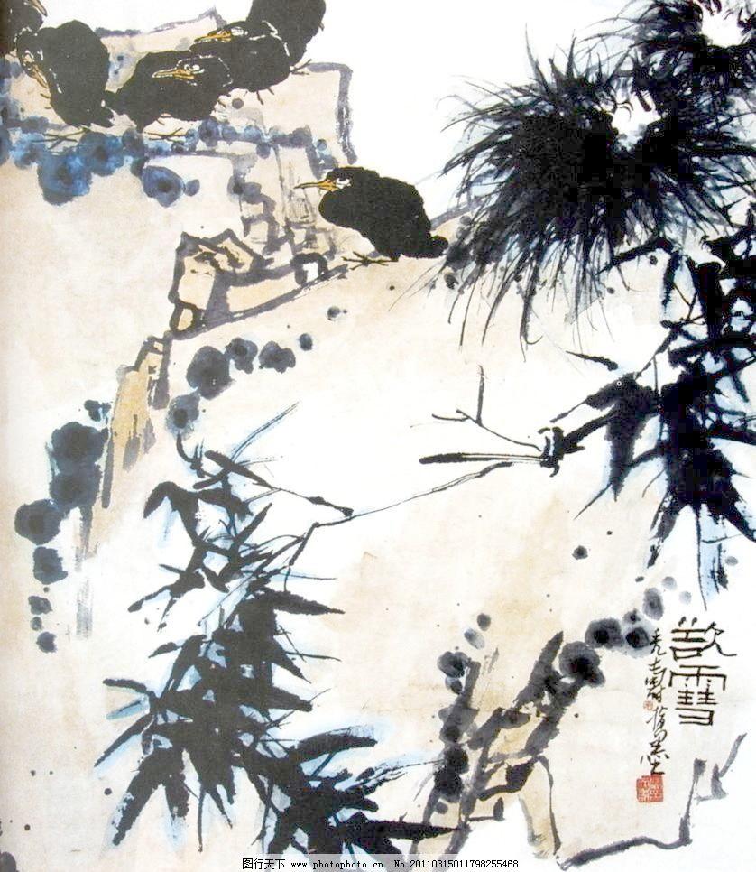 中国画 写意画 彩墨动物画 动物彩墨画 动物国画 国画动物 书法 大师