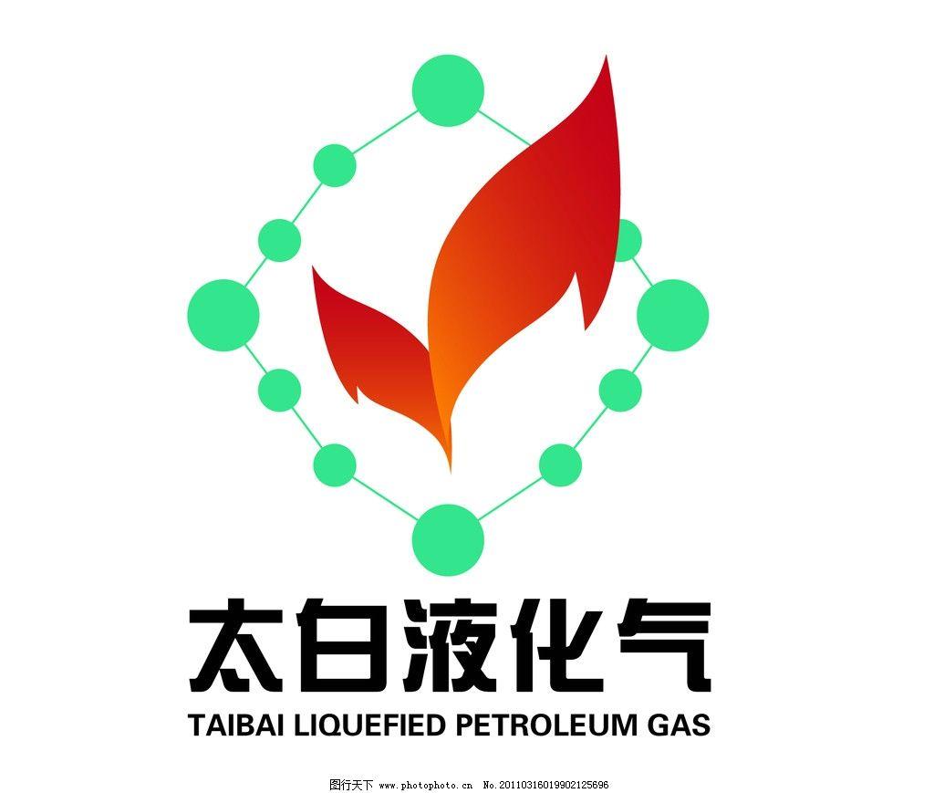 液化气公司logo logo 标志 标识 液化气公司 火焰 圆点 矢量 标志设计