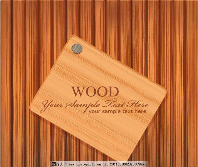 木纹木板矢量素材 木纹 木板 纹理 地板 材质 木头 肌理 纹路 wood 背