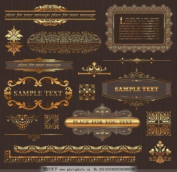 欧式花纹花边矢量素材 金色 花纹 花边 边框 角花 欧式 古典 传统