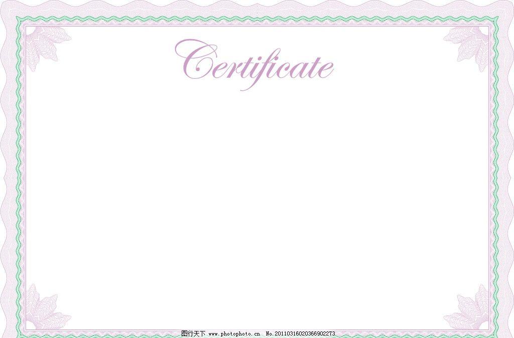 红色边框 证书底纹 花纹花边 底纹边框 矢量