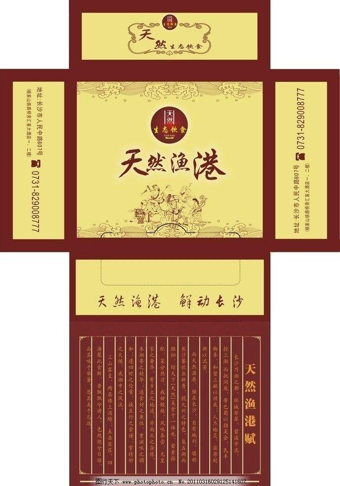 花纹边框 圆形logo 黄底 海鲜底纹 纸盒包装 包装设计 广告设计 矢量
