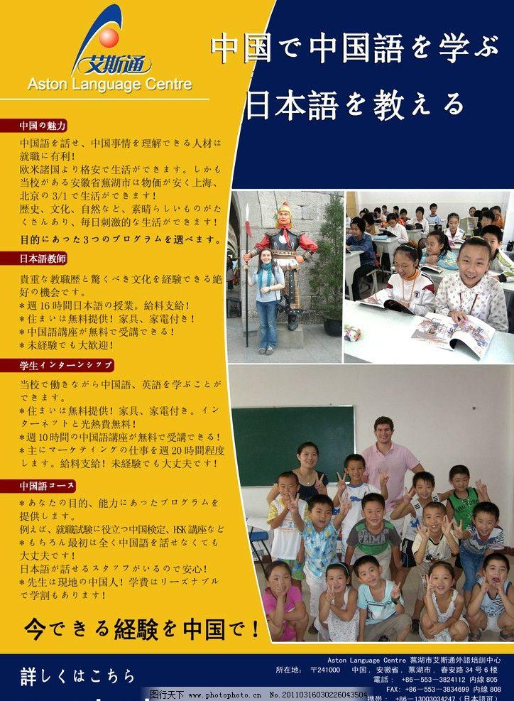日语 培训班 宣传单 彩页 海报 dm宣传单 广告设计模板 源文件 300dpi