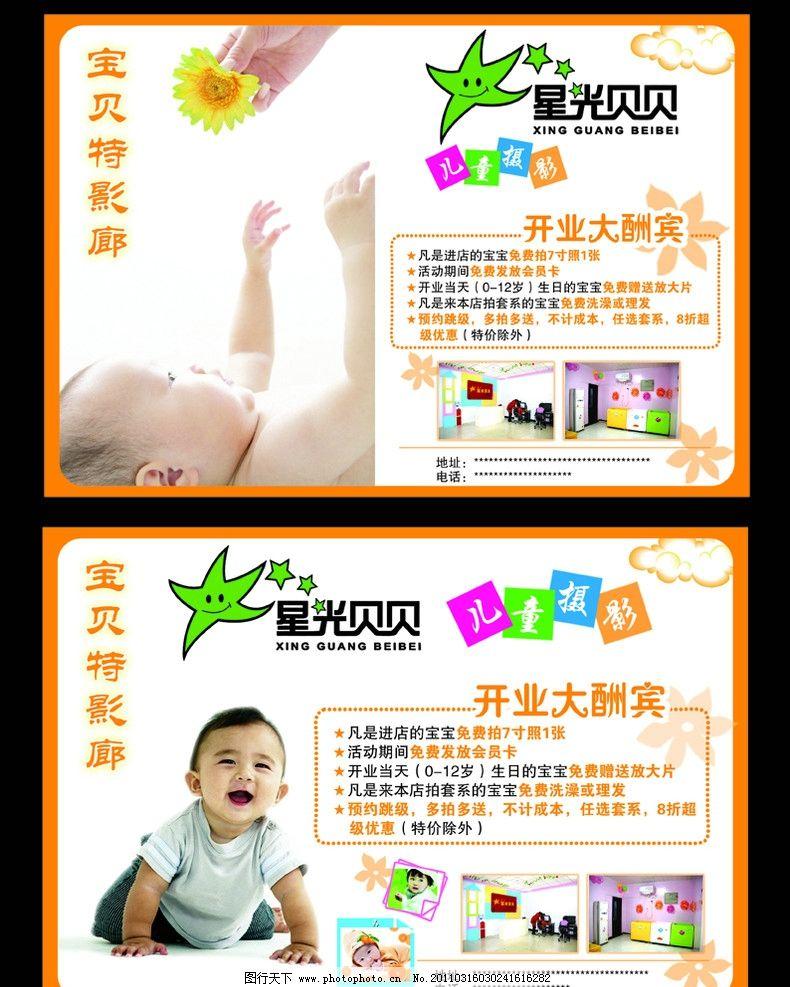星光贝贝儿童摄影宣传单 影楼 儿童影楼 宝宝 开业大酬宾 照片
