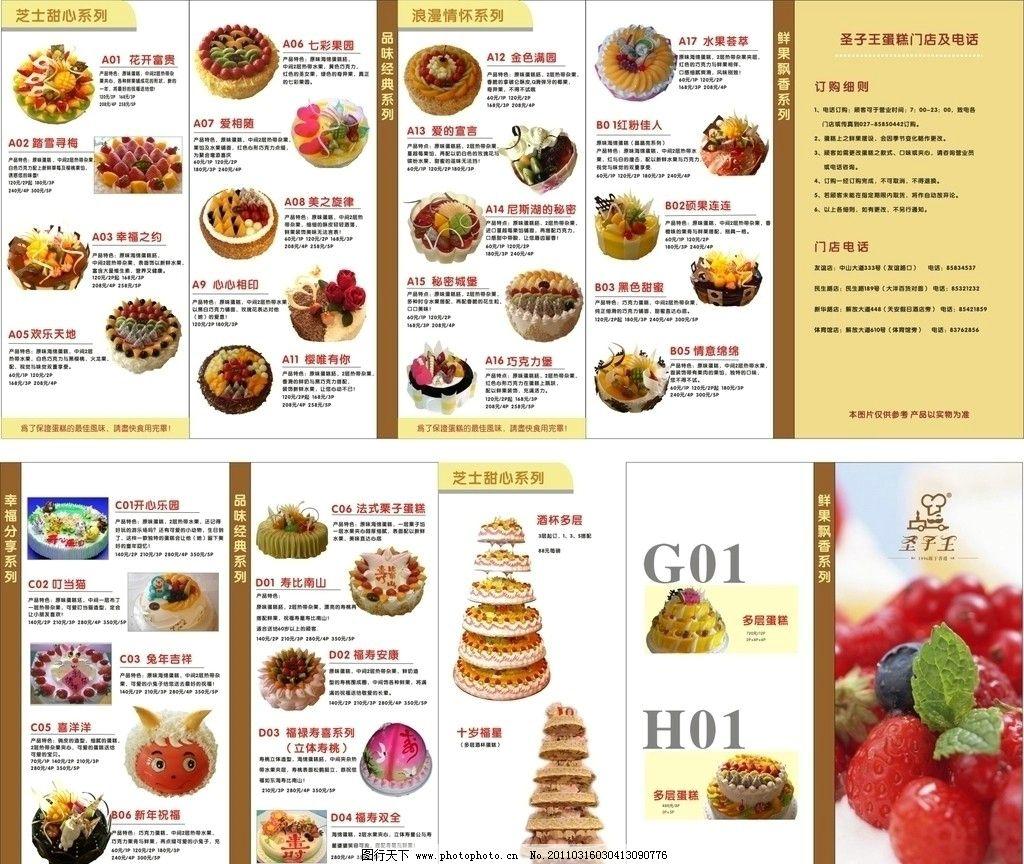 蛋糕店点餐单 蛋糕 点餐单 精美 圣子王 蛋糕门 菜单菜谱 广告设计 矢