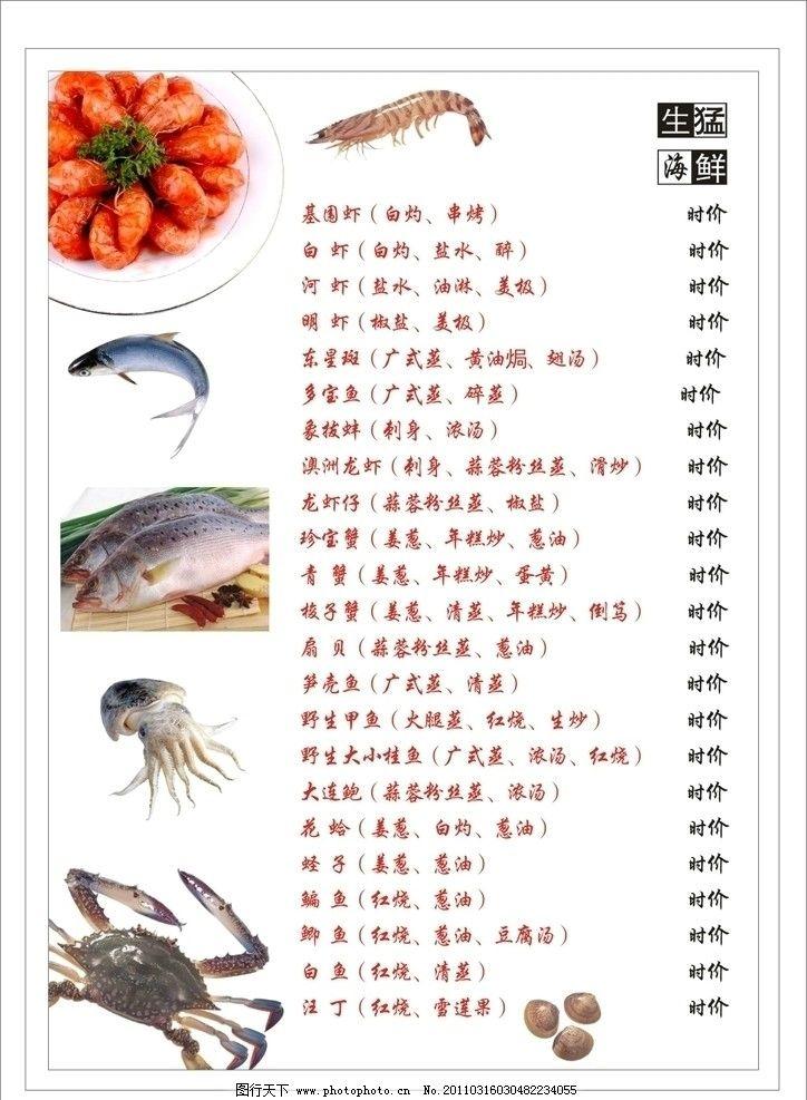 酒店海鲜菜单 菜谱 菜单 海鲜 生猛海鲜 菜单菜谱 广告设计 矢量 cdr
