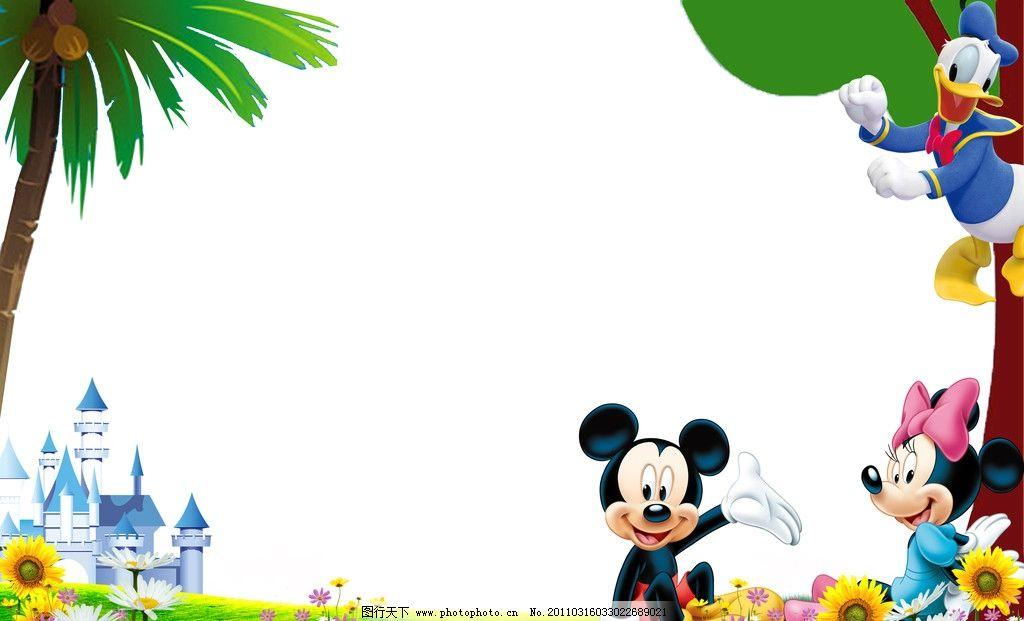 迪士尼ppt模板下载