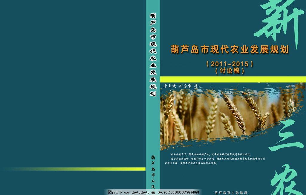 书籍封面设计 封面设计