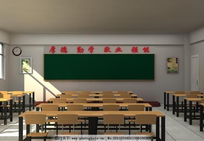 教室图片_室内设计_装饰素材_图行天下图库