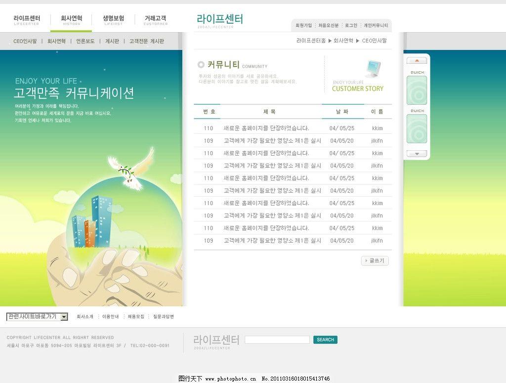 企业网站模板图片_网页界面模板_ui界面设计_图行天下