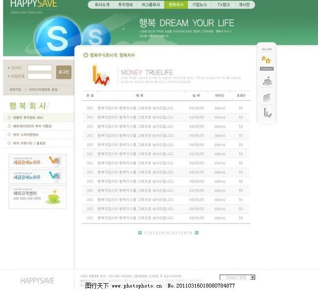 企业网页模板 企业网页模板图片免费下载 版面 产品 个人 公司