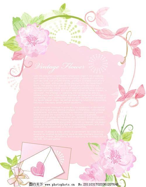 花纹边框 花边底纹 花朵 信封 信纸 边框 花卉 鲜花 花纹 纸张边 花藤