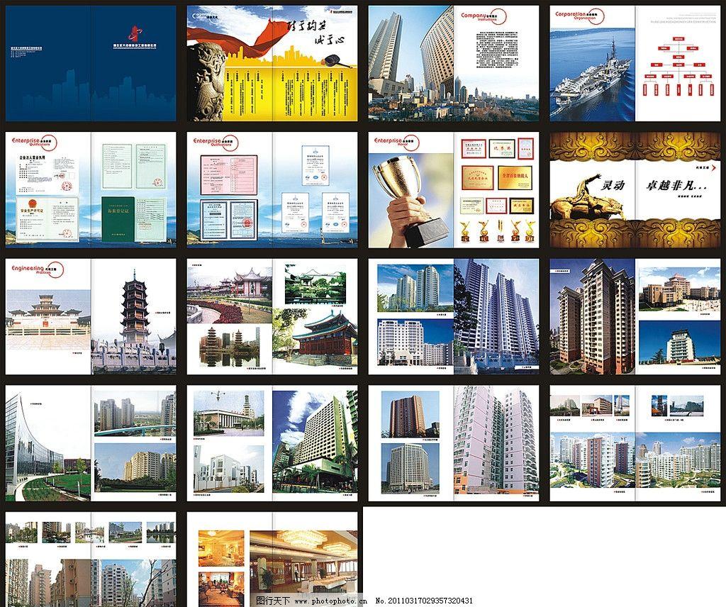 建筑工程公司画册 企业文化 楼房 建筑 传统 公司简介 航母 组织机构