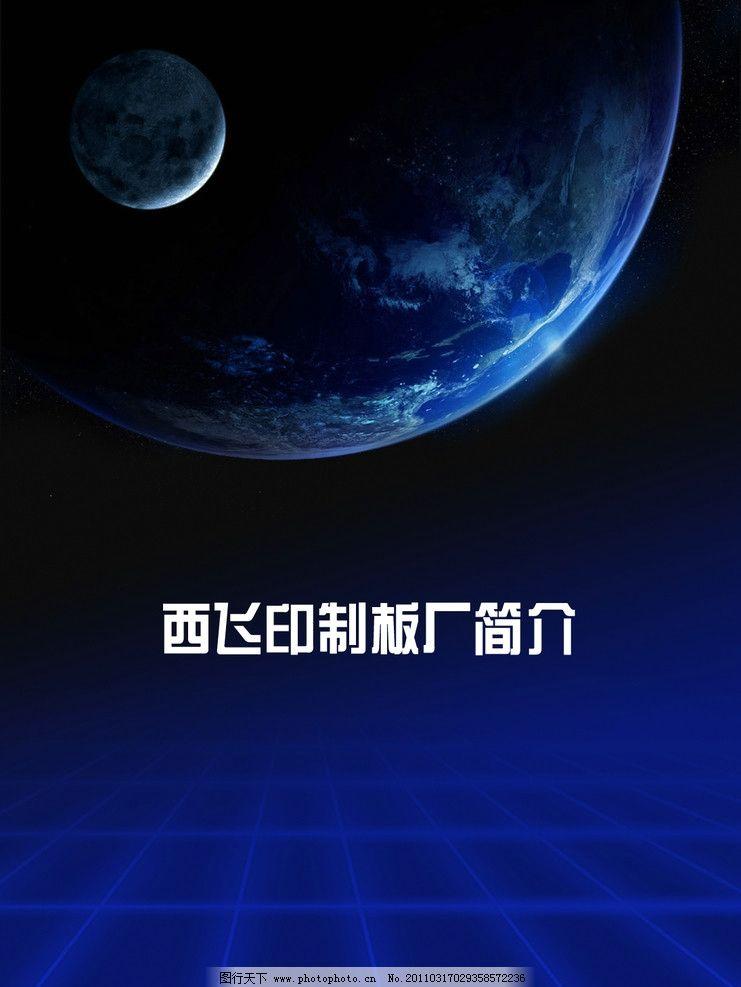 宣传册设计 印制板 印刷电路板 电子 电器 航天 画册 包装 地球 星球