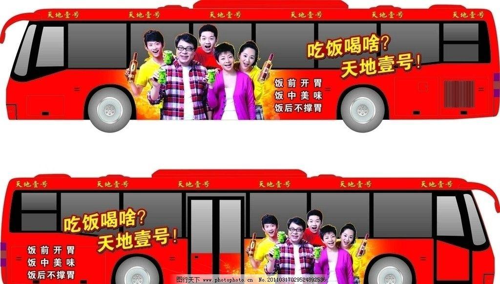 天地壹号公交车样板图片_设计案例_广告设计_图行天下