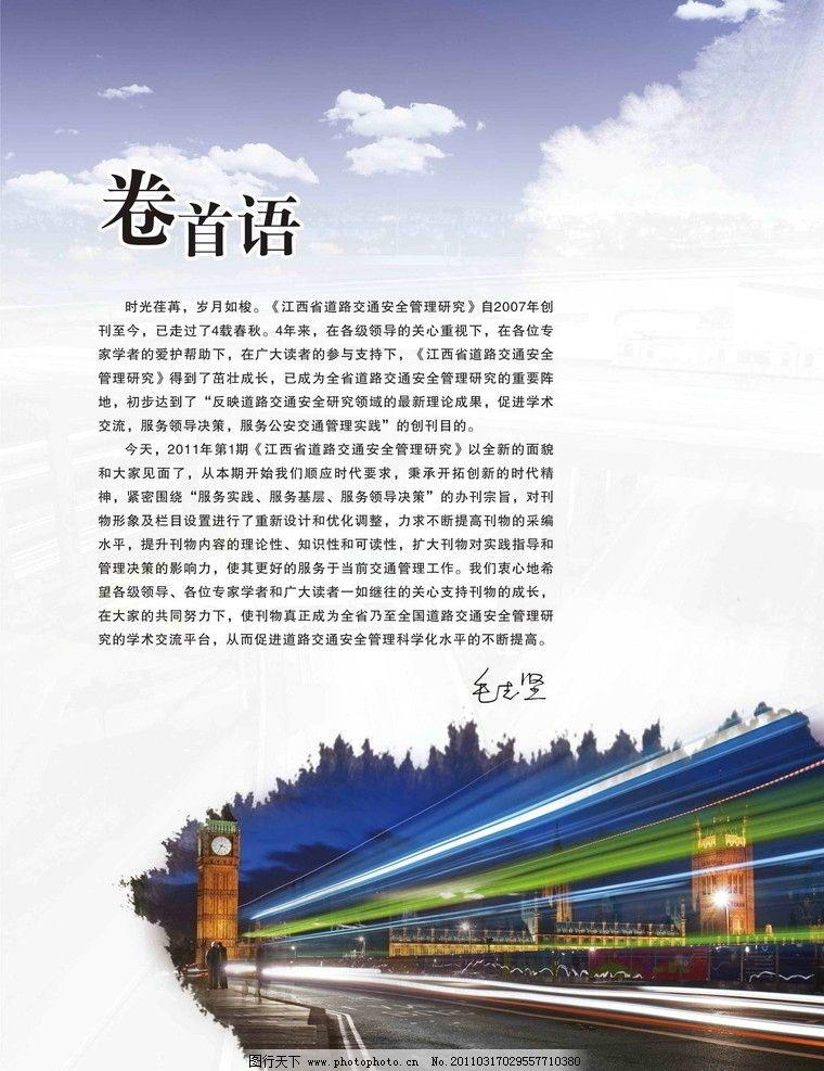 卷首语 交通 科技 灯光 内页 杂志 广告设计 矢量 cdr