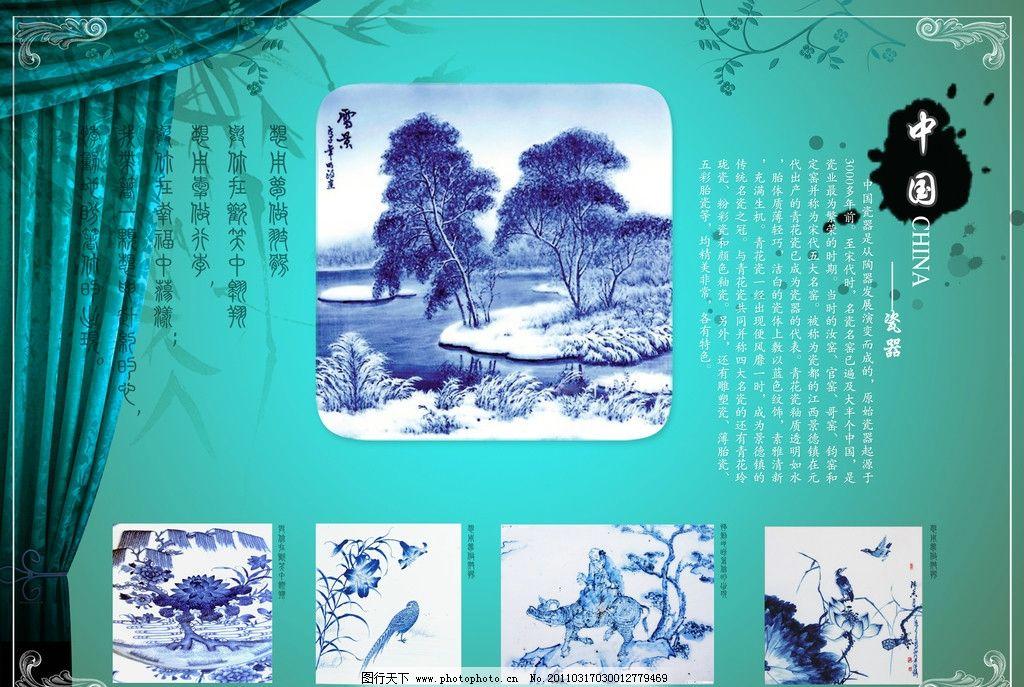 陶瓷海报 陶瓷 海报 画册 瓷器 幕布 海报设计 广告设计模板 源文件