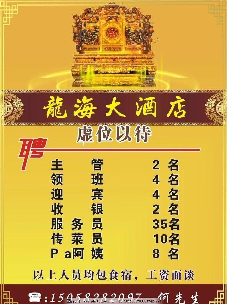 酒店高档招聘设计 金黄色背景 金色花边 金色宝座 光环 金色花纹 字