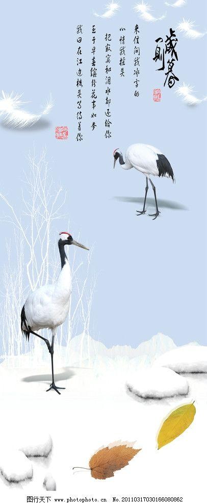 白鹤 白鹤移门 岁暮一则 羽毛 叶子 石头 雪景 仙鹤 广告设计模板
