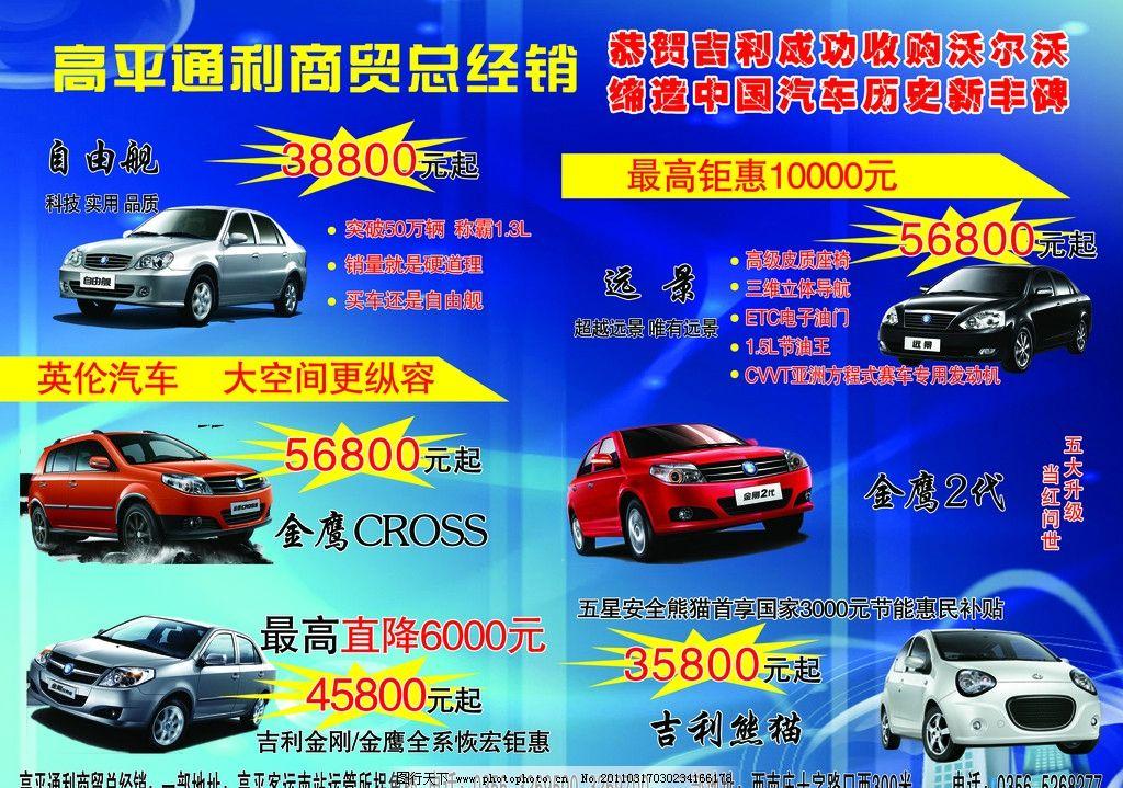 吉利汽车宣传单 自由舰 远景 金鹰2代 吉利熊猫 中国汽车 吉利 汽车