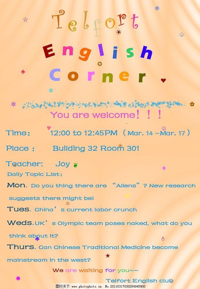 英语角 卡通字母 english corner 展板模板 广告设计模板 源文件 72