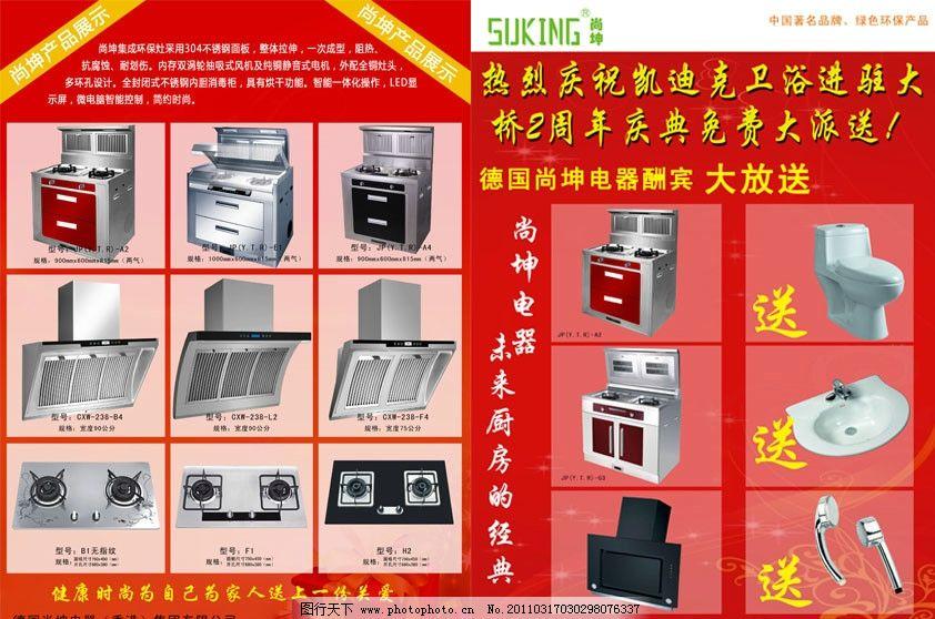 卫浴宣传单 宣传页 单页 宣传彩页 厨电 红色图 红色背景 活动单