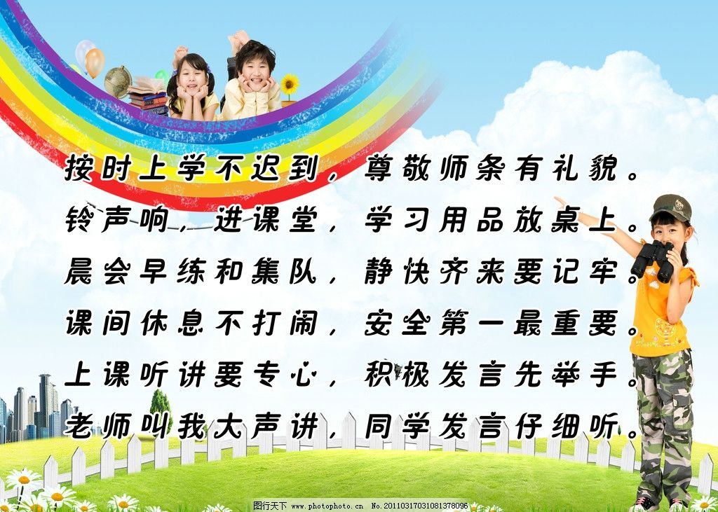 学校展板 男孩 女孩 七色彩虹