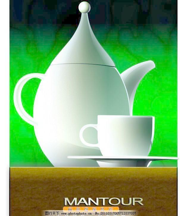 cdr 杯子 杯子海报 杯子矢量 茶壶 个性海报 广告设计 海报设计 矢量