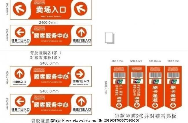 商场标识图片免费下载 cdr 标识 广告设计 商场标识 商场标识矢量素材
