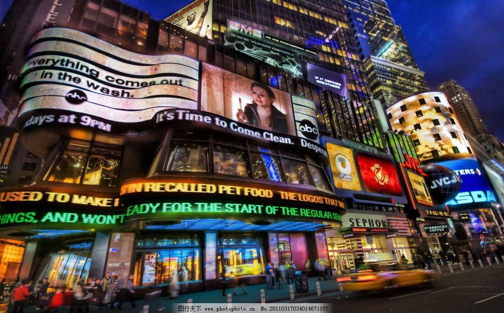 纽约风光 风景 高清 旅游摄影 国外旅游 街道 夜景 城市 建筑