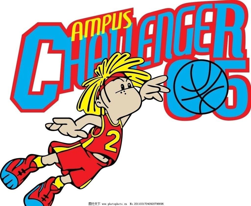 篮球小子 打篮球 灌篮动作 矢量人物 运动 儿童幼儿 矢量 ai
