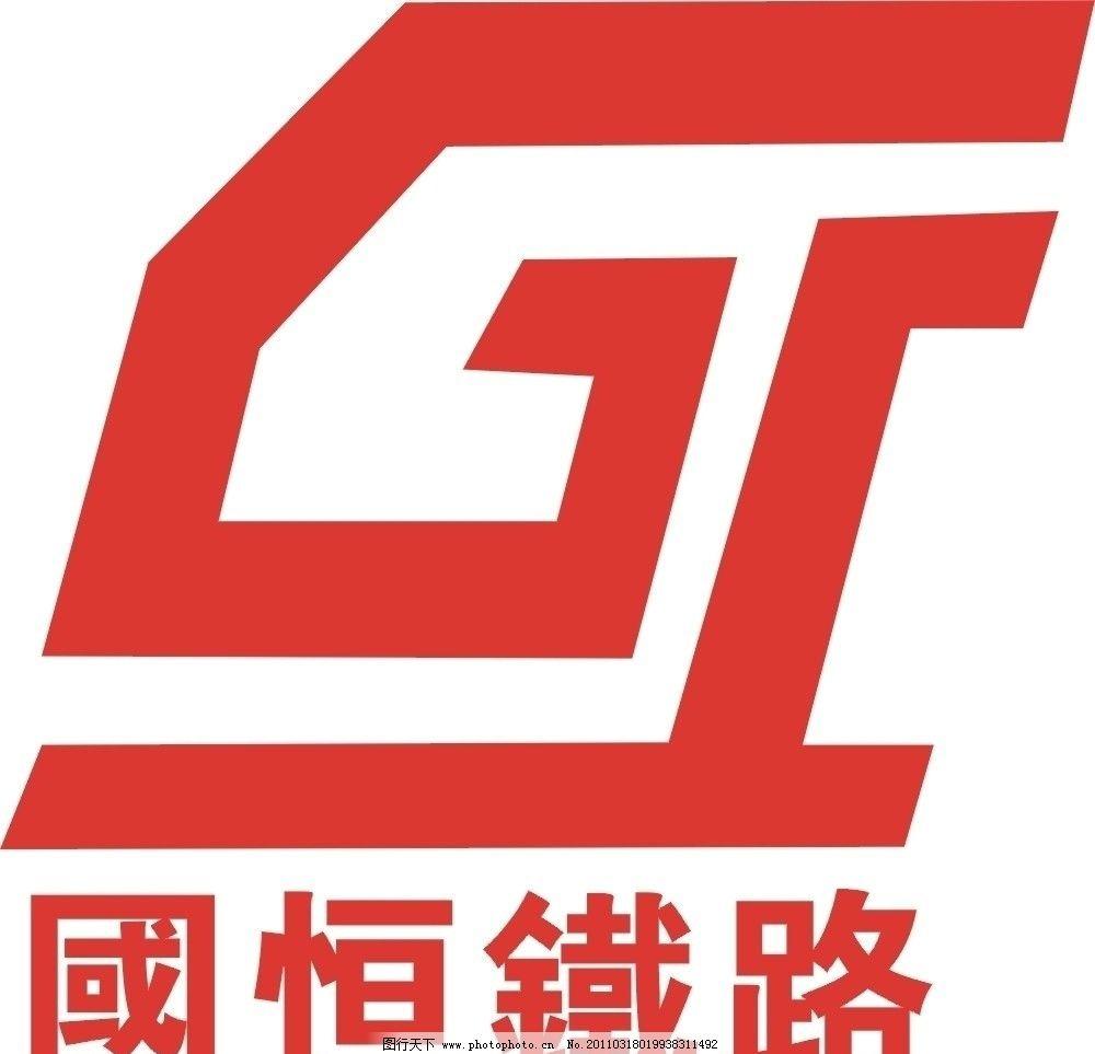 国恒铁路标志 企业logo标志 标识标志图标 矢量 cdr