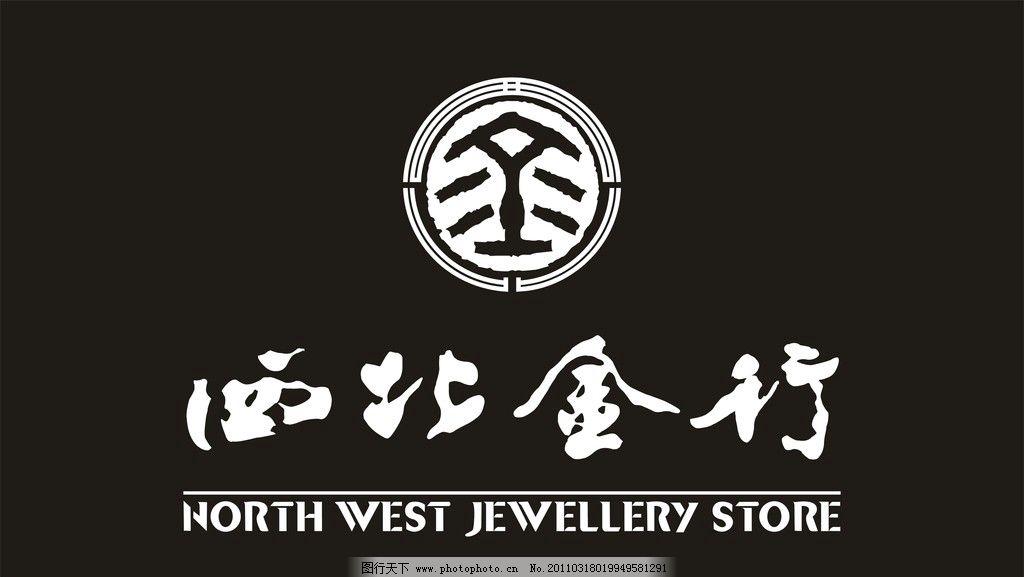 西北金行 金行 金行logo 企业logo标志 标识标志图标 矢量 cdr