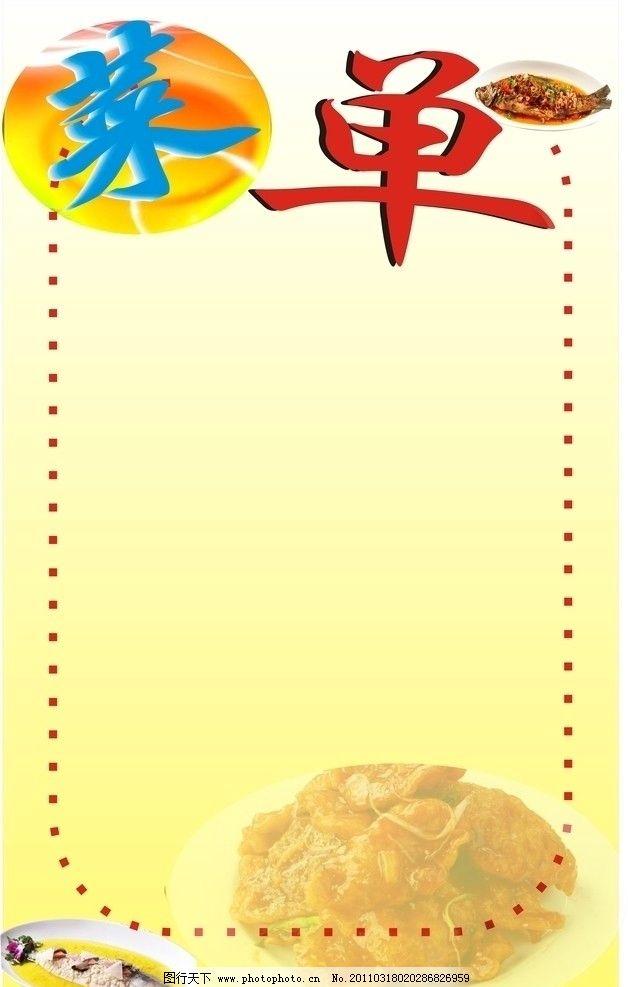 菜单 菜 鱼 黄色背景 底纹背景 底纹边框 矢量 cdr