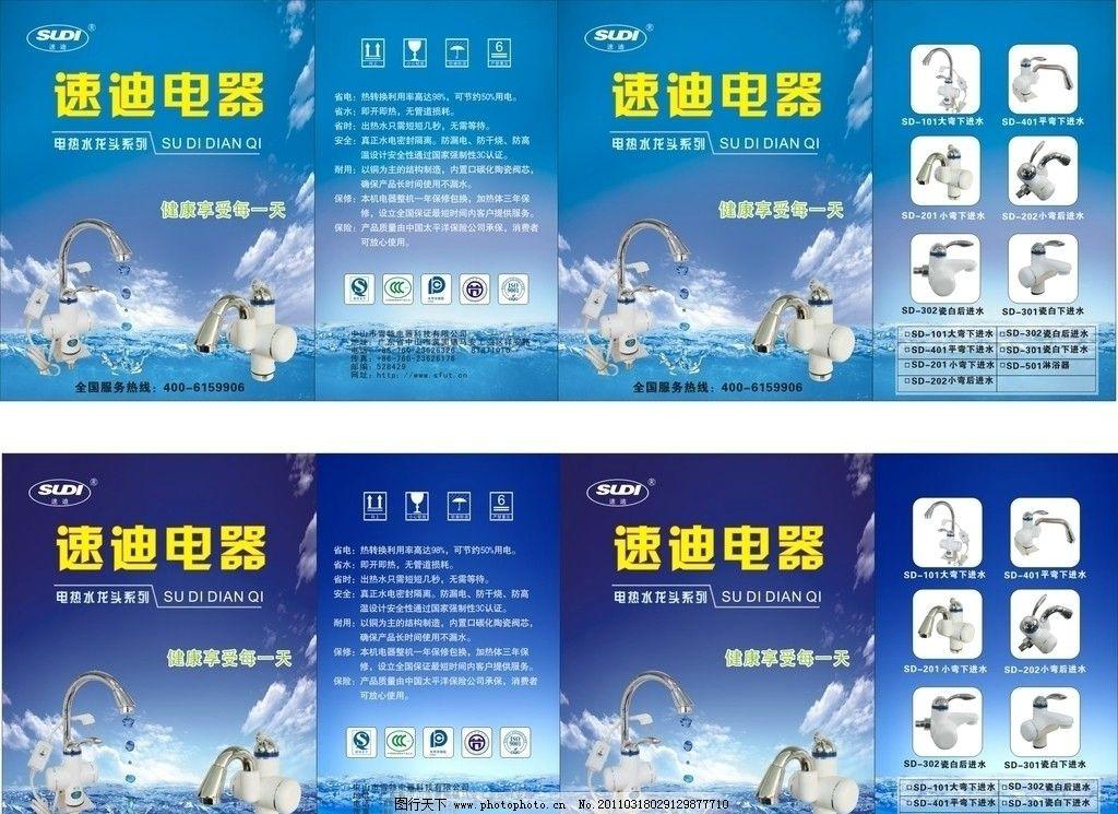 电器 热水器包装 蓝色包装 电热水器纸箱 包装箱 水龙头包装 包装设计