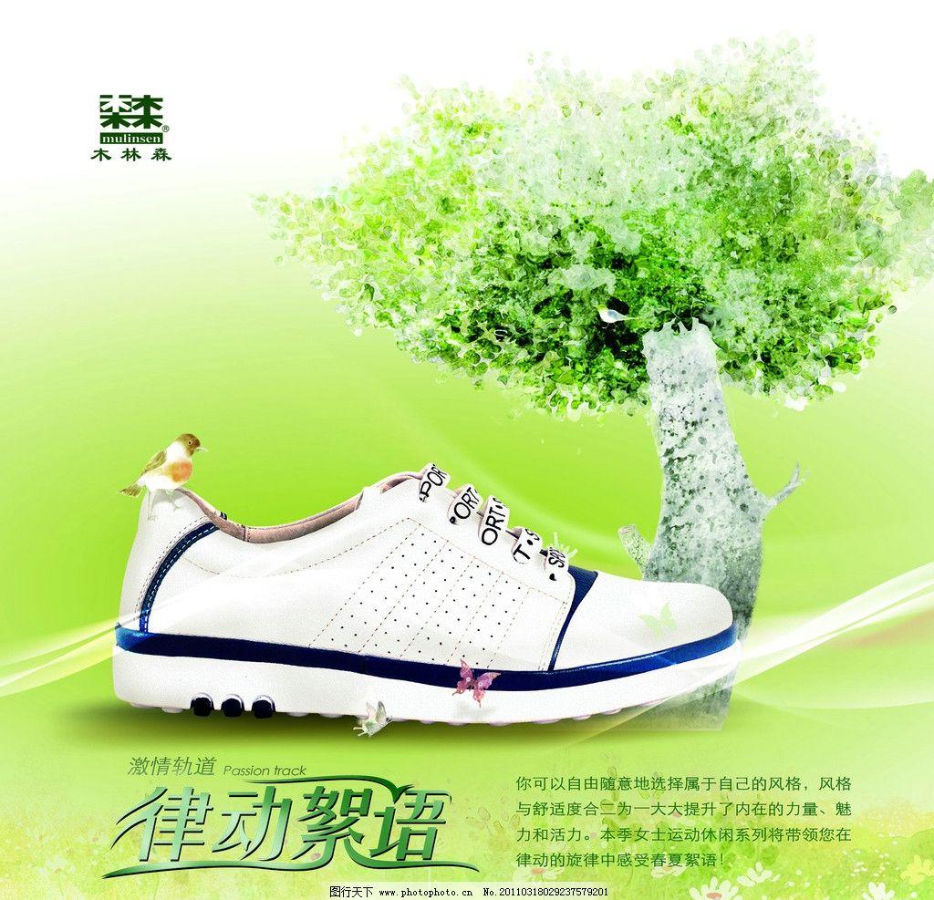 木林森海报 木林森标志 运动鞋 大树 招贴设计 广告设计 设计 100dpi