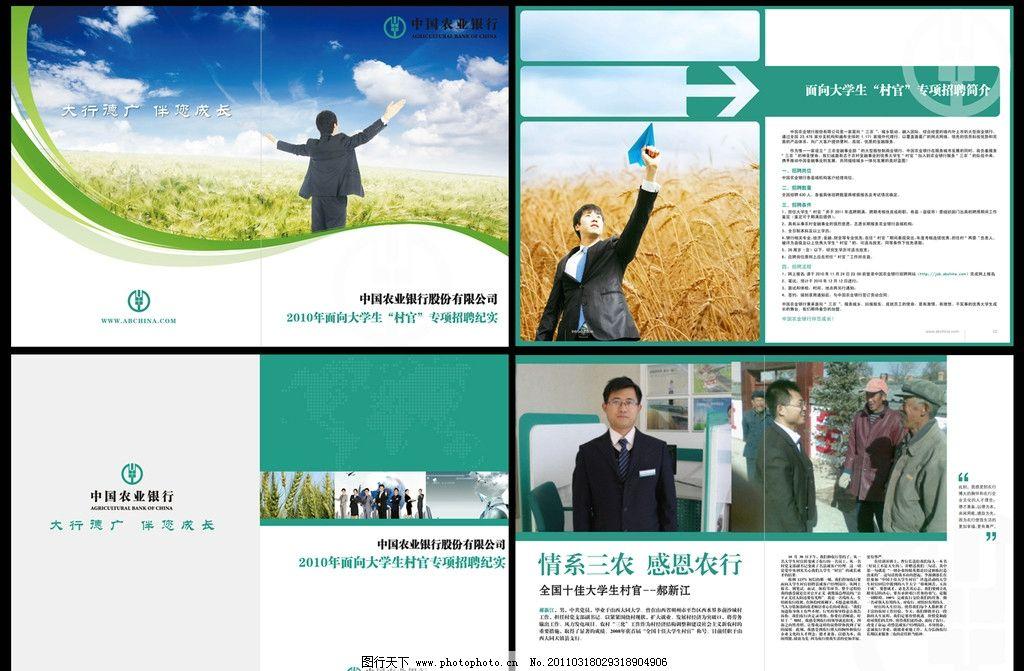银行画册设计 版设设计 农业银行 村官 绿色 广告设计 矢量