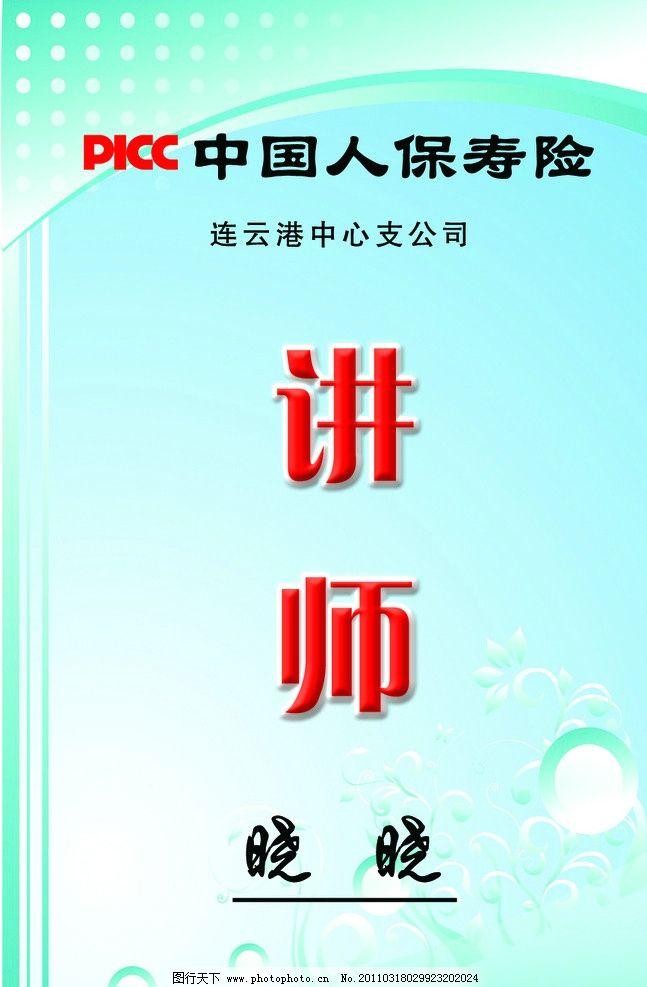 人寿保险工作证 中国人保寿险 名片设计 广告设计模板 源文件