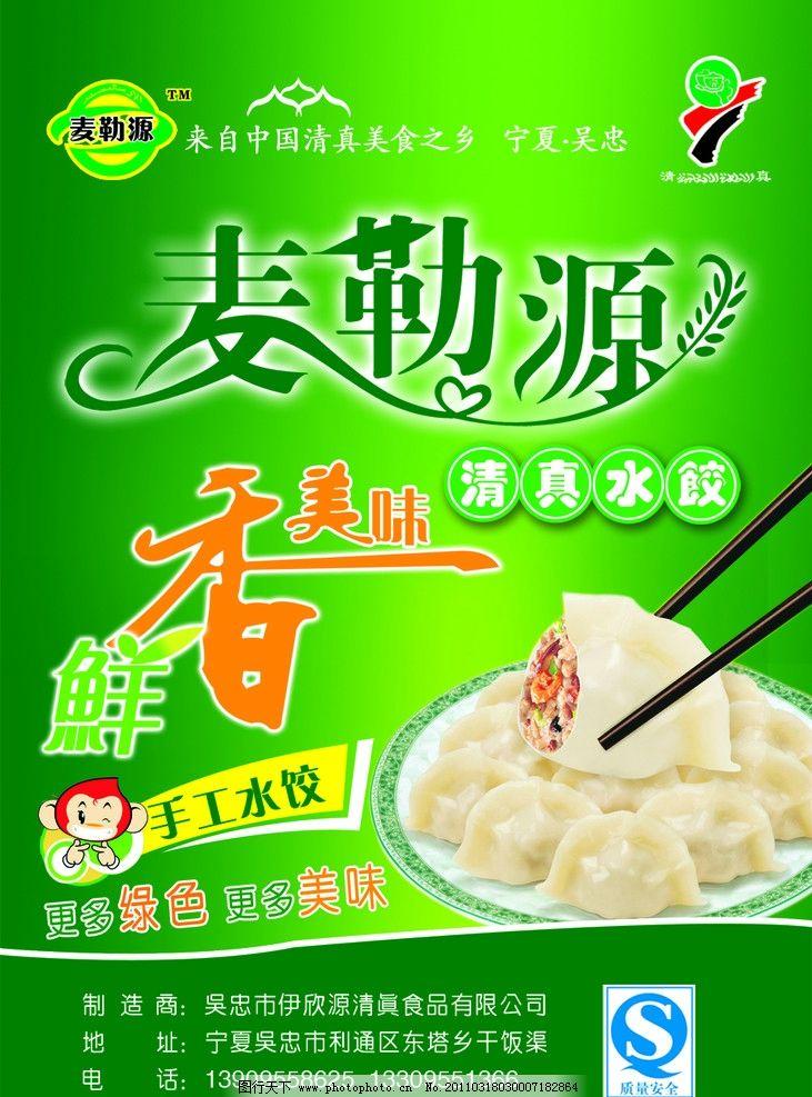 麦勒源水饺海报 清真食品海报 清真标 绿色背景 广告设计模板 源文件