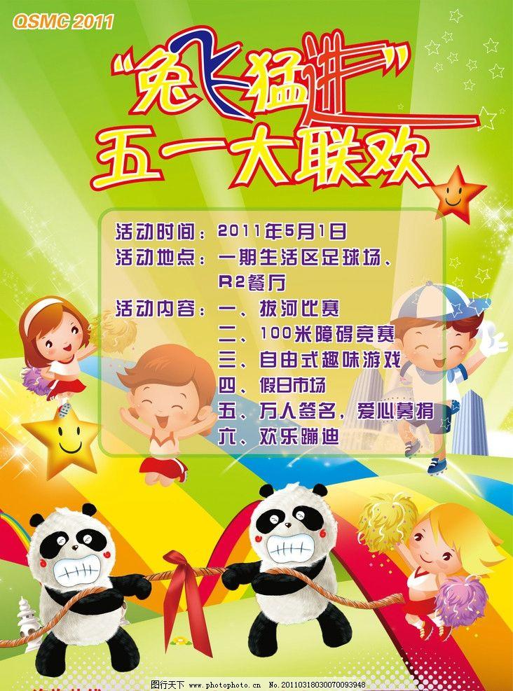 运动五一大联欢 可爱的熊猫 拔河比赛 快乐的小朋友 欢乐背景 彩虹